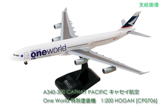 A340-300 キャセイ航空 1:200 HOGAN
